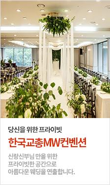 한국교총 MW컨벤션