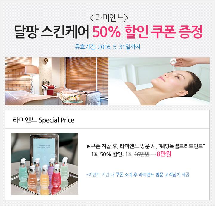 뷰티케어 스킨케어 라미엔느 피부관리 달팡 제품 웨딩트리트먼트 이벤트 50% 할인 아이웨딩
