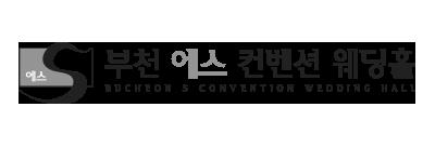 부천에스컨벤션